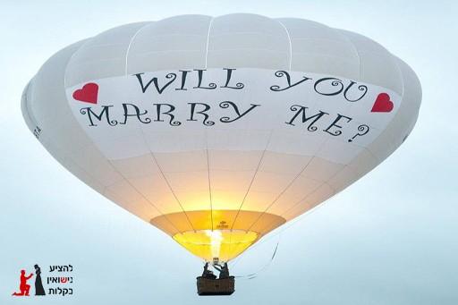 הצעת נישואין בכדור פורח